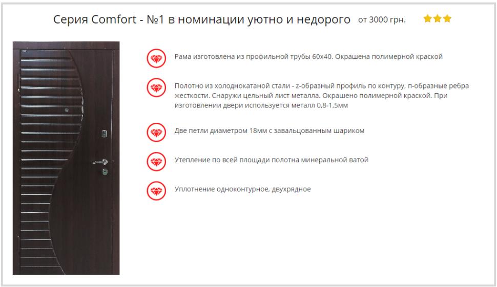 Дверь Портала комфорт