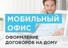 Мобильный офис в Одессе