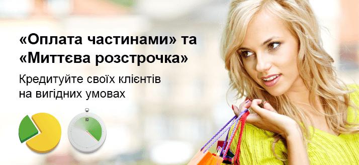 Оплата частями в Одессе