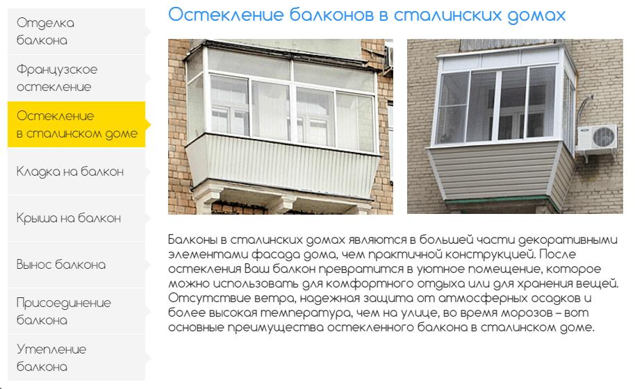 Остекление дома Одесса