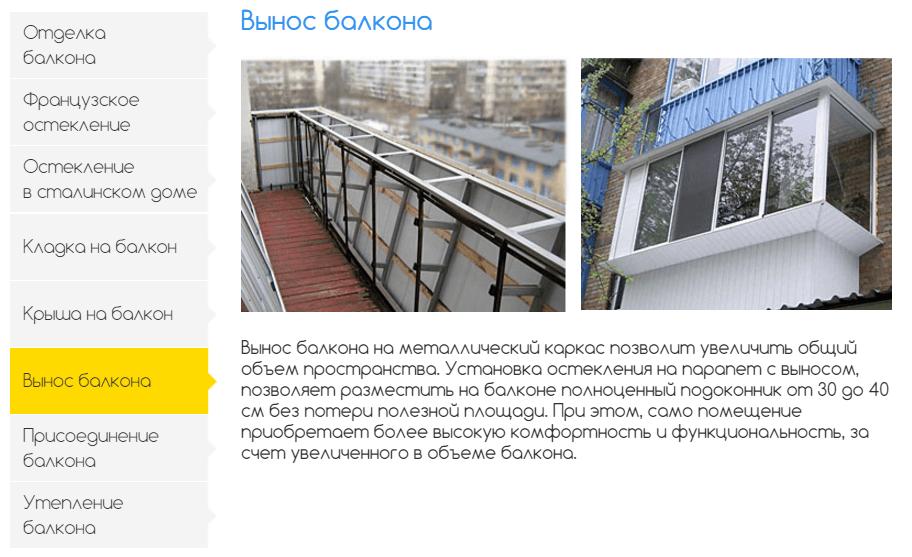 Вынос балкона Одесса