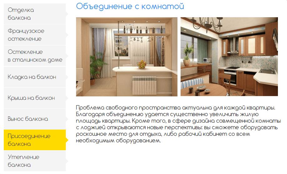 Присоединение балкона Одесса