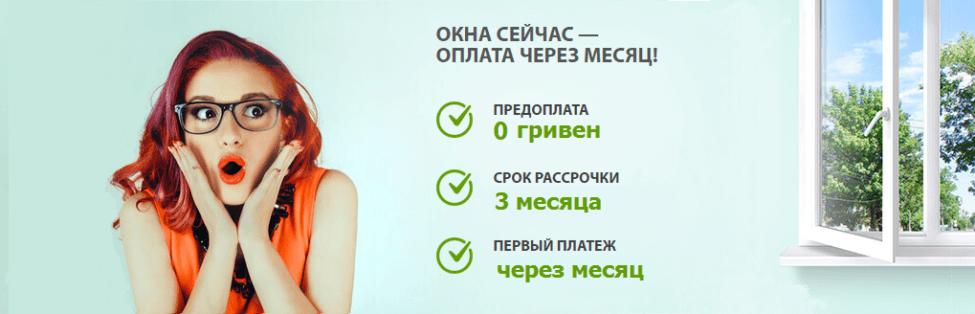 Рассрочка 0% и кредит от Алиас-Одесса
