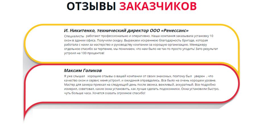 Отзывы заказчиков Алиас-Одесса 2