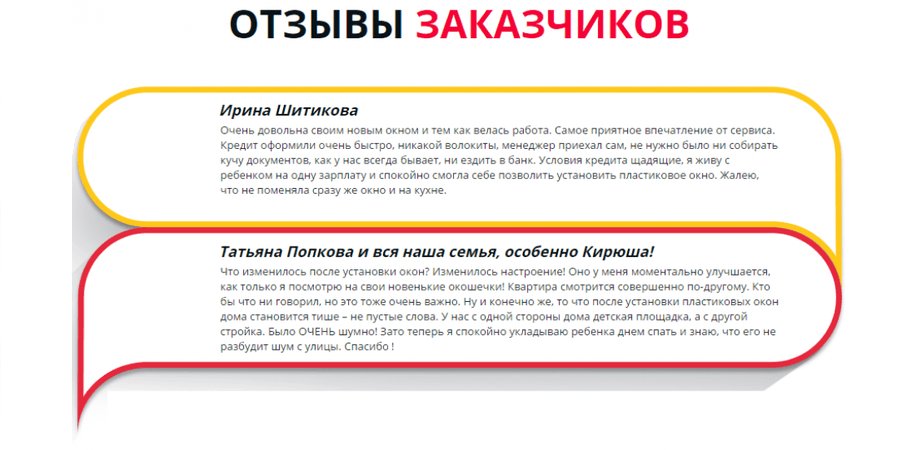Отзывы заказчиков Алиас-Одесса 4