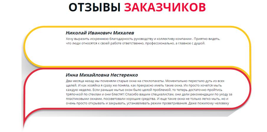 Отзывы заказчиков Алиас-Одесса 3