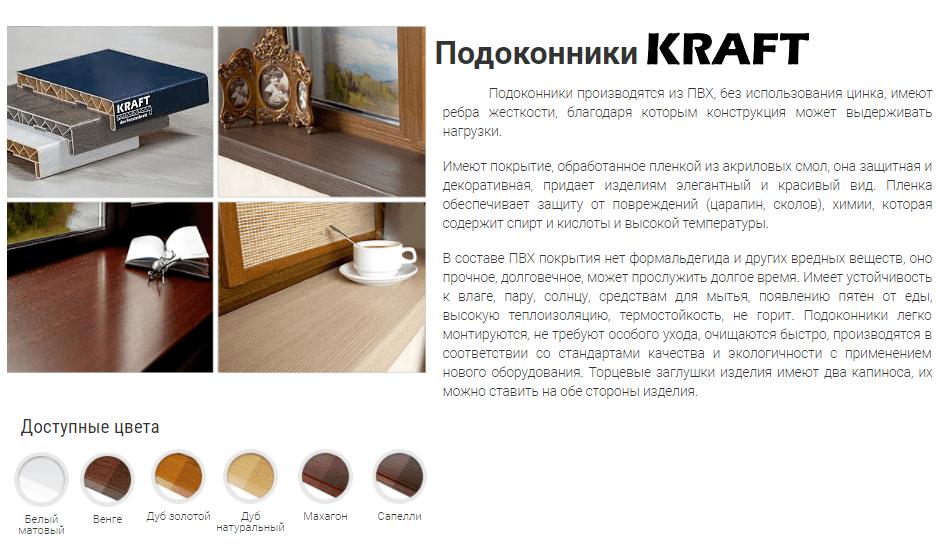 Подоконник ПВХ КРАФТ в Одессе