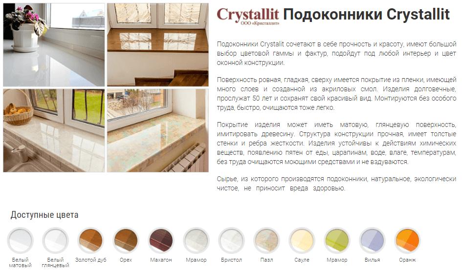Подоконники кристалит -Одесса