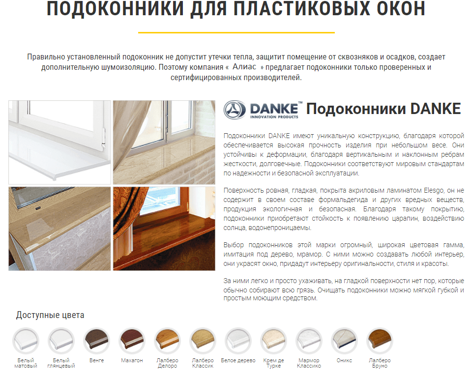 Подоконники Данке-Одесса