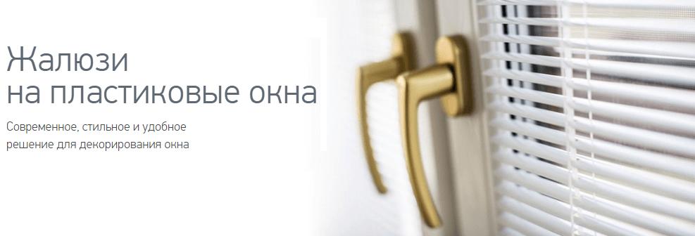 горизонтальные жалюзи в Одессе