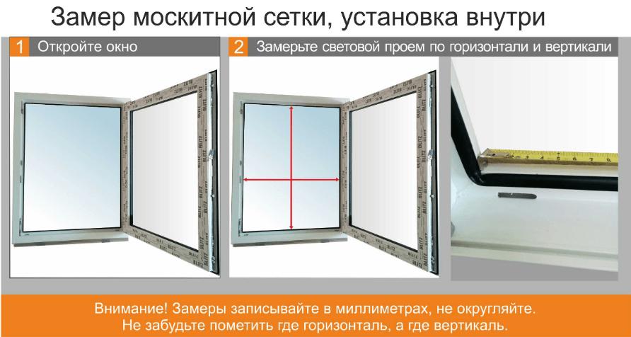Замер внутренней москитной сетки в Одессе