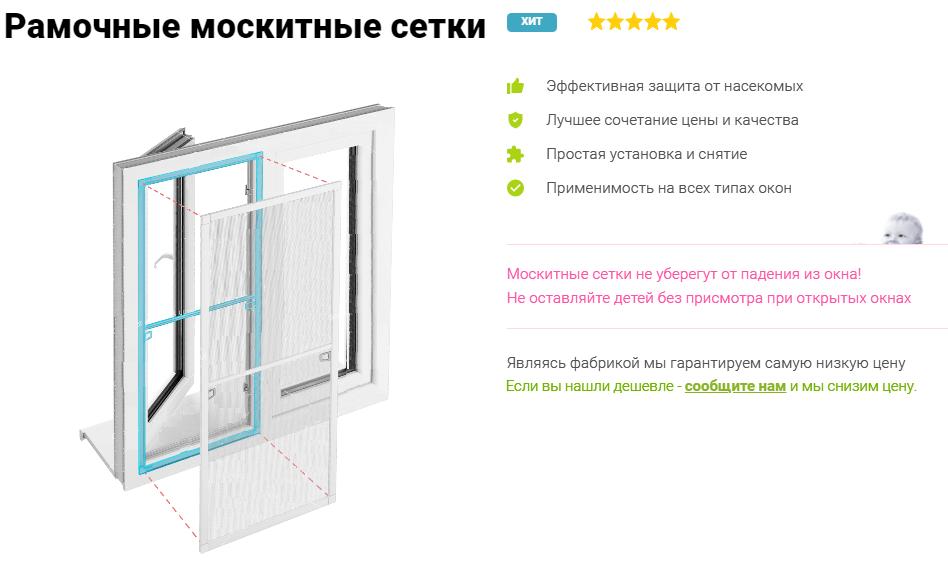 внутренняя сетка на окна в Одессе