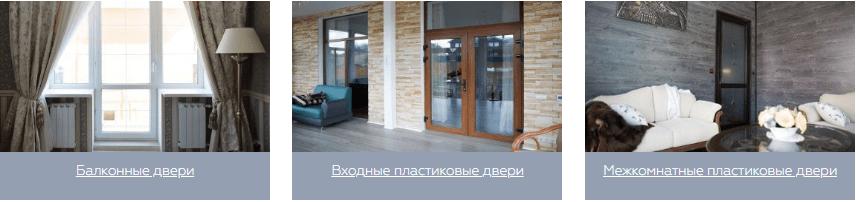 разновидности дверей в Одессе