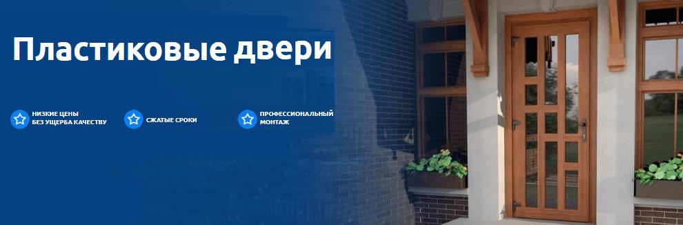 пластиковые двери в Одессе