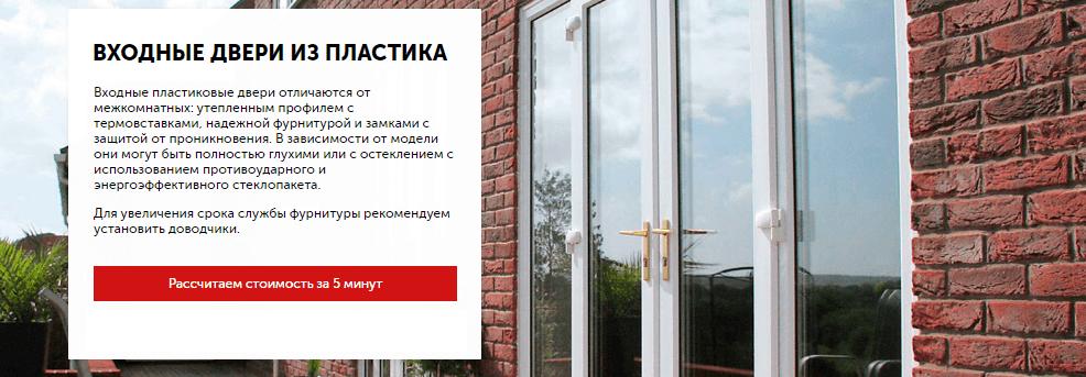 входные металлопластиковые двери-Одесса