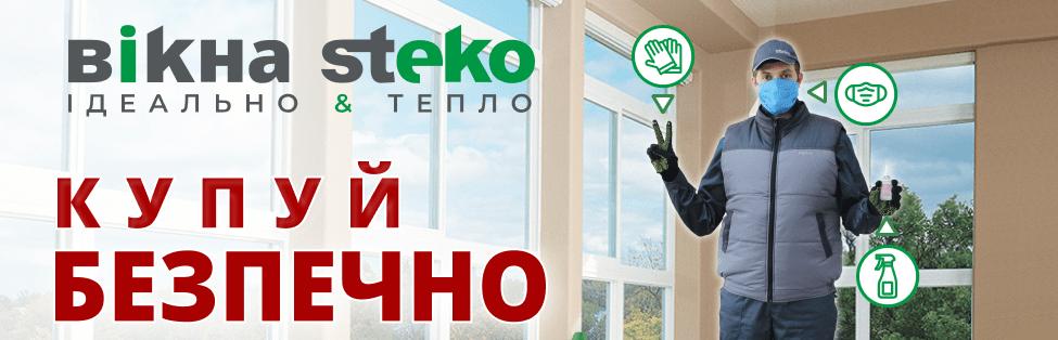 купить окна в Одессе безопастно
