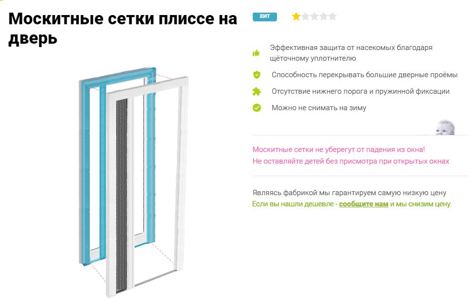схема москитной сетки плиссе в Одессе