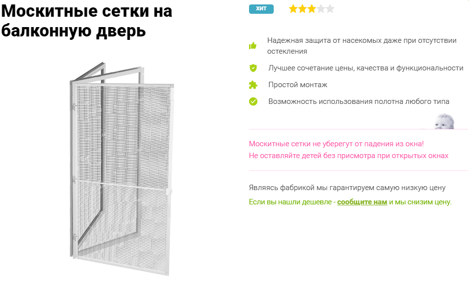 москитная сетка на дверь Алиас-Одесса