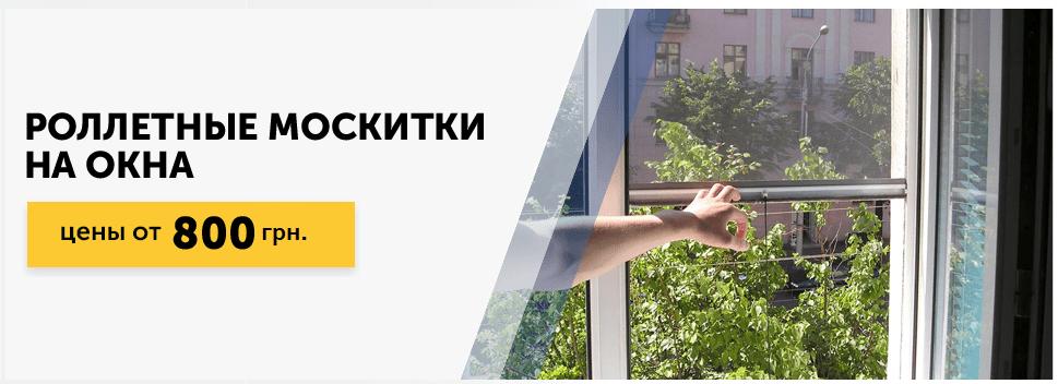роллетная сетка на окна в Одессе