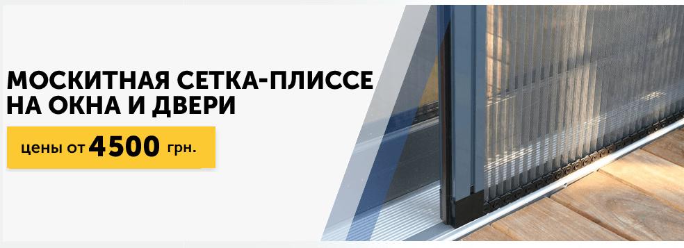 москитная сетка плиссе в Одессе