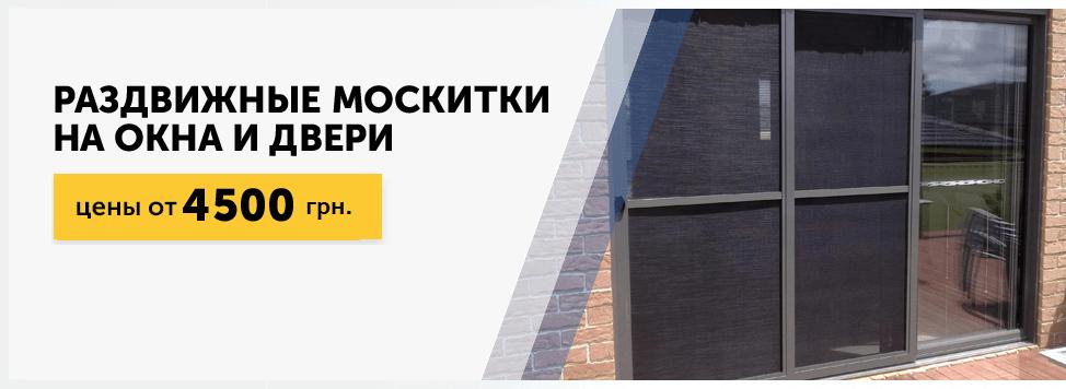 Раздвижные москитные сетки в Одессе