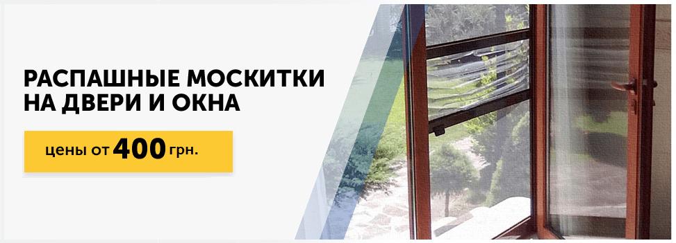 Распашная москитная сетка на дверь в Одессе