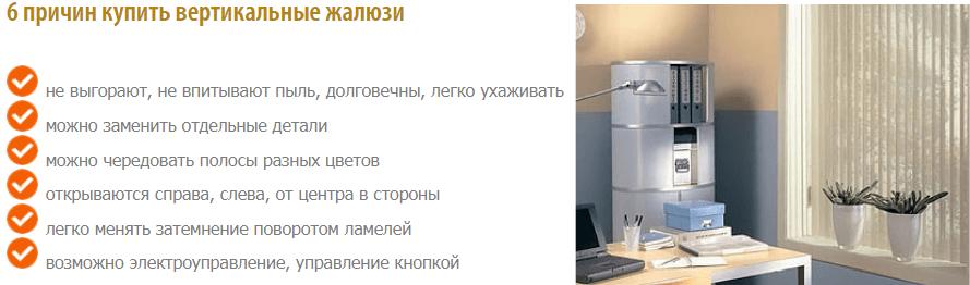 для чего покупают вертикальные жалюзи в Киеве