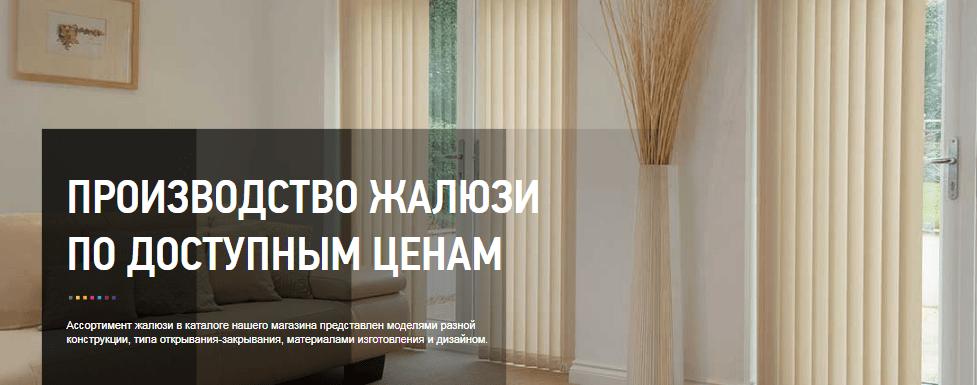 вертикальные жалюзи в Одессе