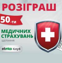 розыгрыш страховок в Одессе