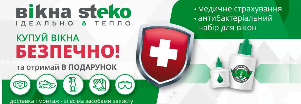 дарим страховку с окнами Одесса
